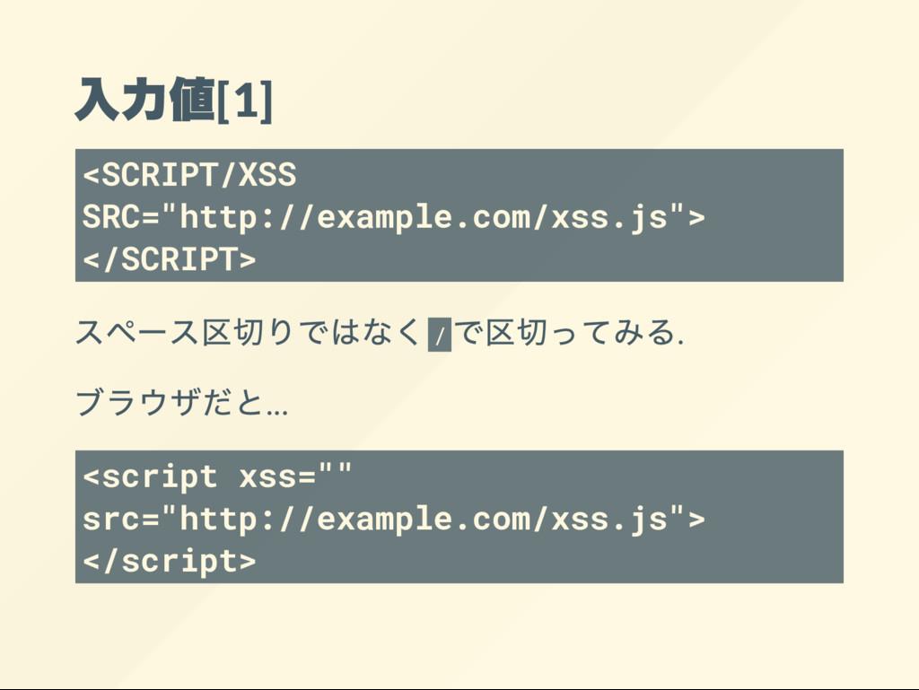"[1] <SCRIPT/XSS SRC=""http://example.com/xss.js""..."