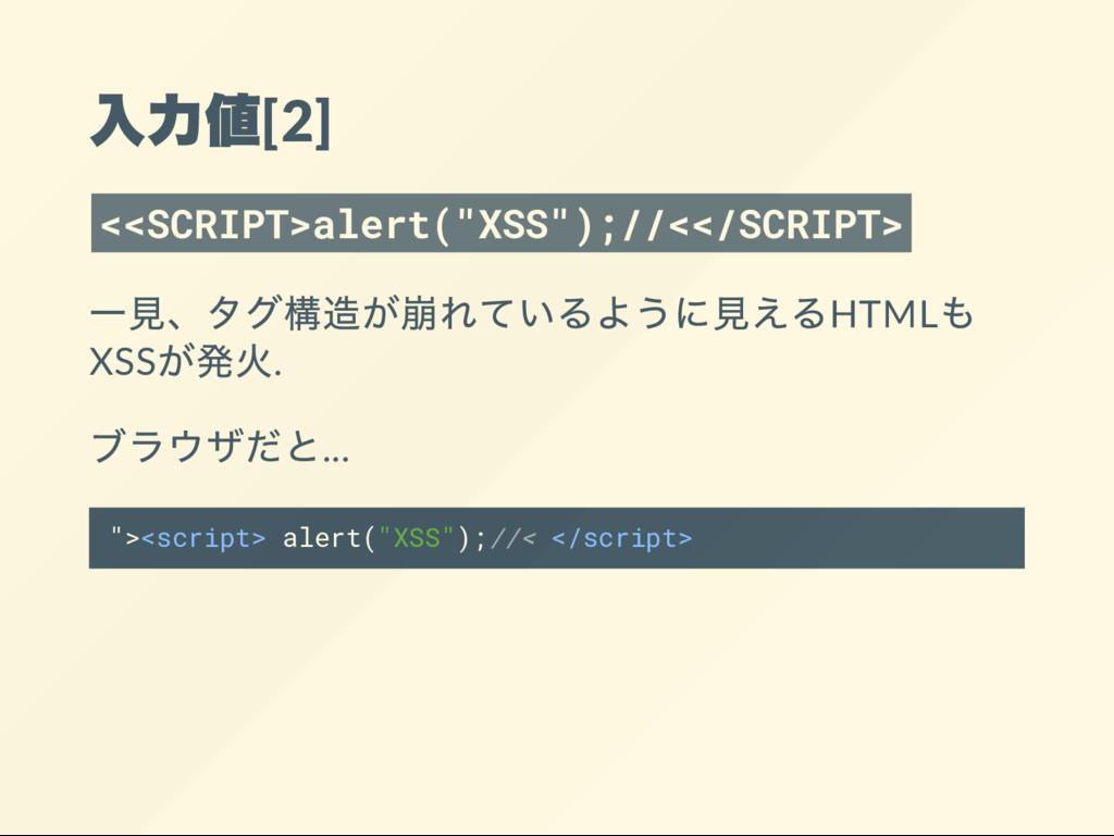 "[2] <<SCRIPT>alert(""XSS"");//<</SCRIPT> HTML XSS..."