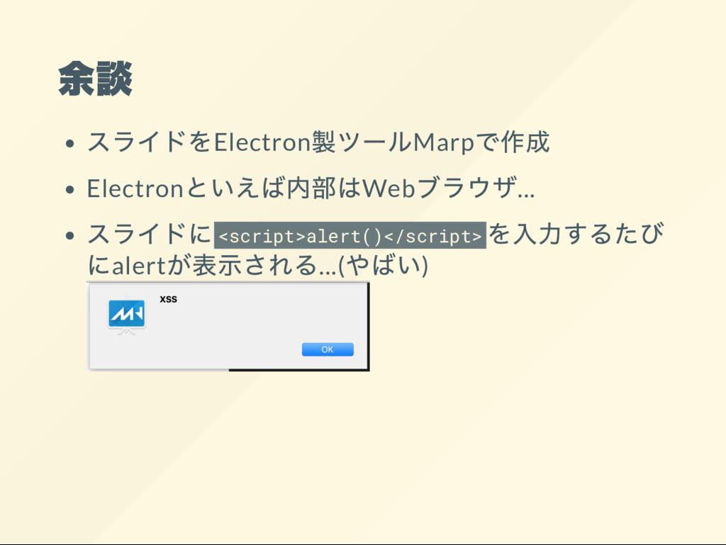 Electron Marp Electron Web ... <script>alert()<...