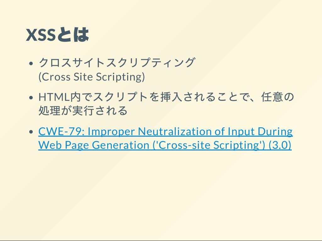 XSS (Cross Site Scripting) HTML CWE-79: Imprope...