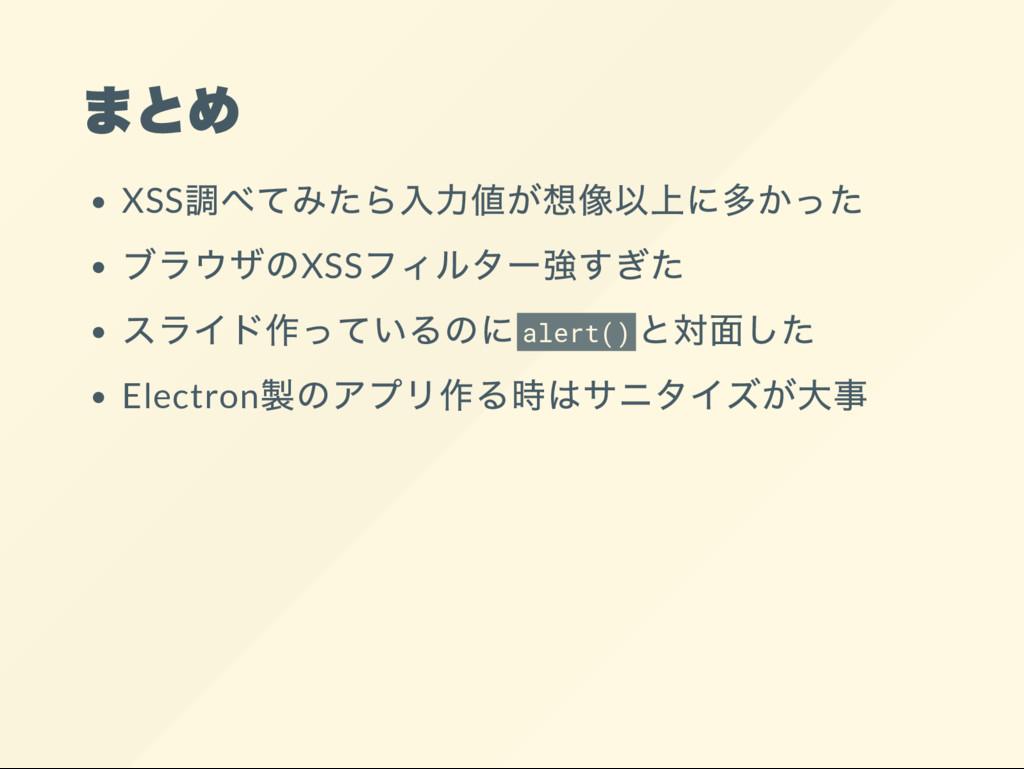 XSS XSS alert() Electron