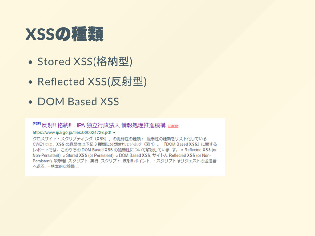 XSS Stored XSS( ) Re ected XSS( ) DOM Based XSS