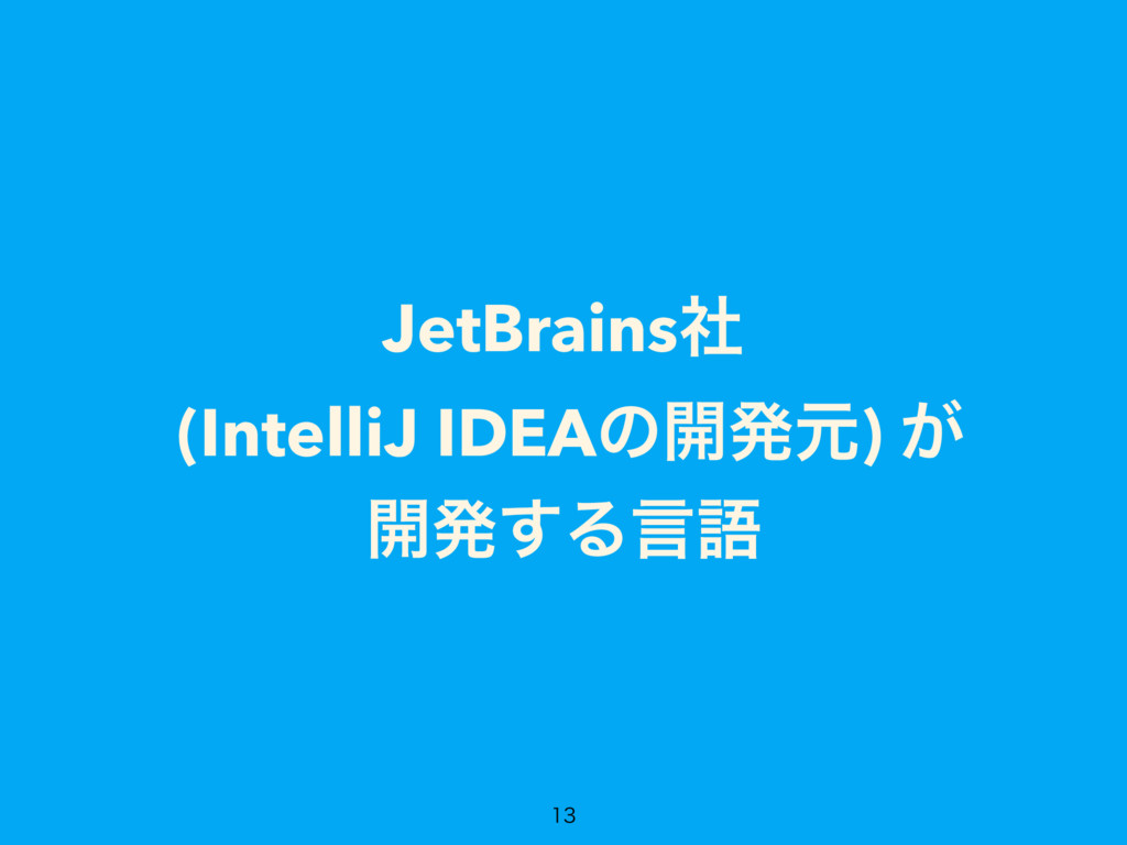 JetBrainsࣾ (IntelliJ IDEAͷ։ൃݩ) ͕ ։ൃ͢Δݴޠ