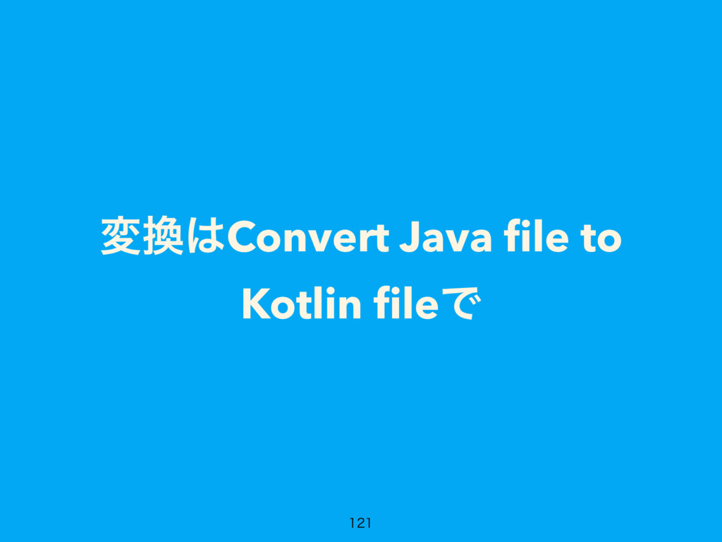 ม׵͸Convert Java file to Kotlin fileͰ