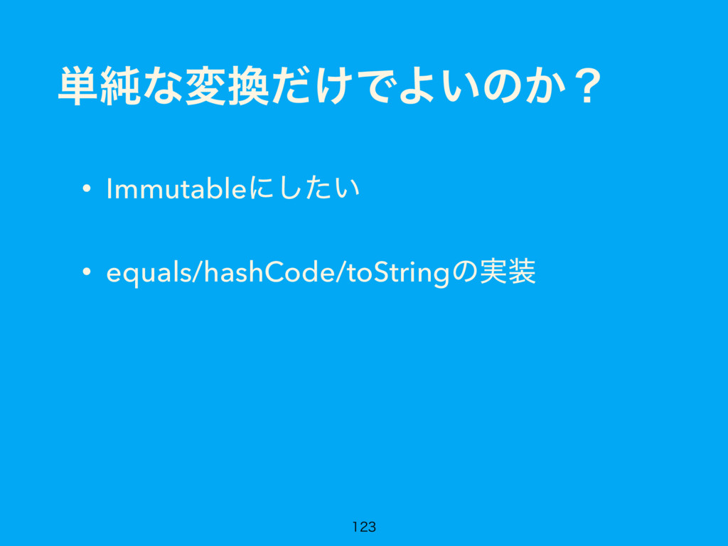 ୯७ͳม׵͚ͩͰΑ͍ͷ͔ʁ • Immutableʹ͍ͨ͠ • equals/hashCode...