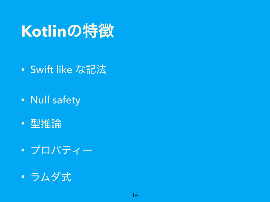 Kotlinͷಛ௃ • Swift like ͳه๏ • Null safety • ܕਪ࿦ ...