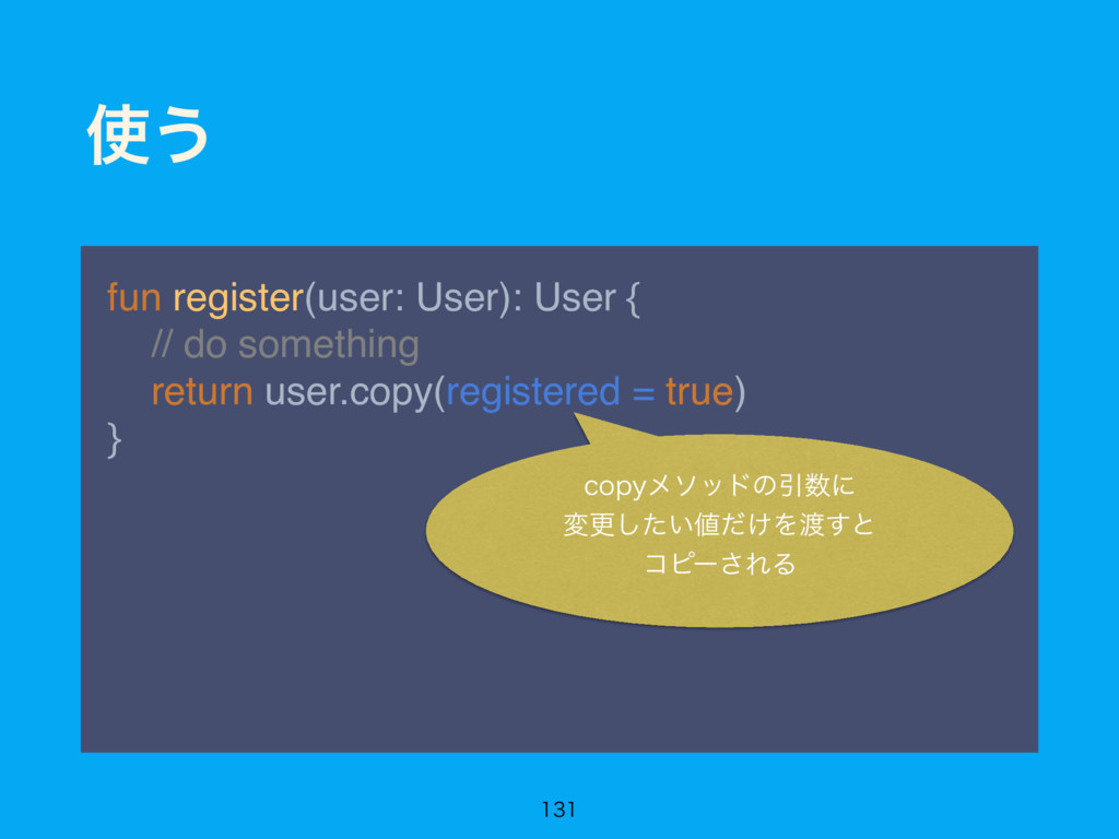 ࢖͏ fun register(user: User): User {