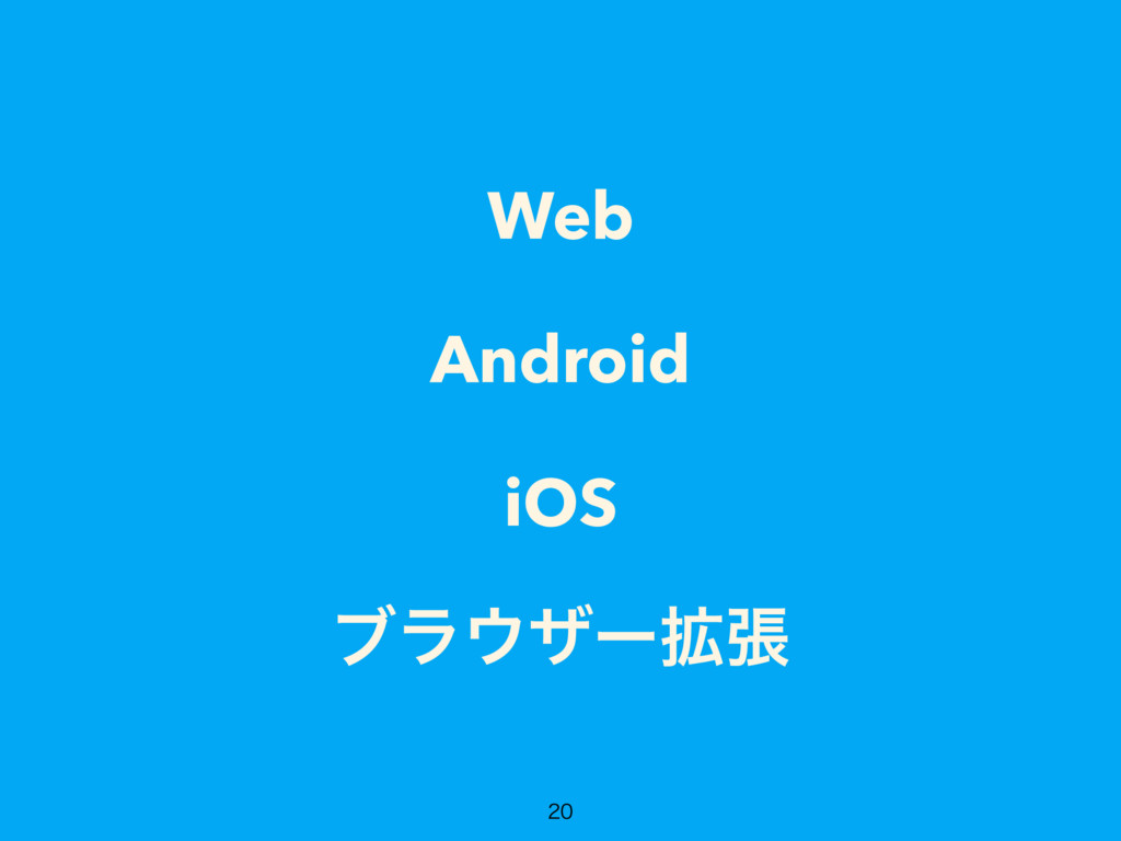 Web Android iOS ϒϥ΢βʔ֦ு