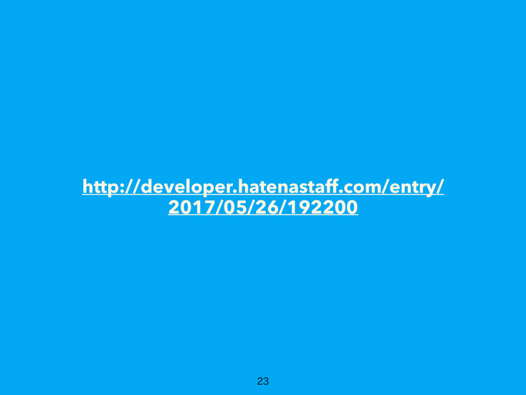 http://developer.hatenastaff.com/entry/ 2017/05...