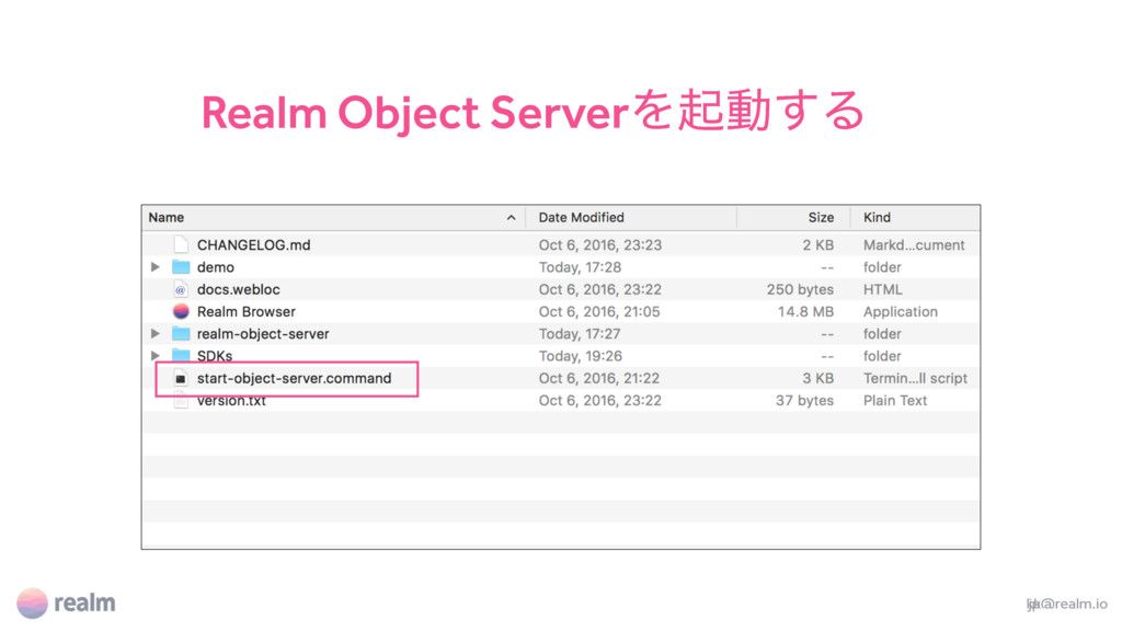 Realm Object ServerΛىಈ͢Δ jp@realm.io kk@realm.io