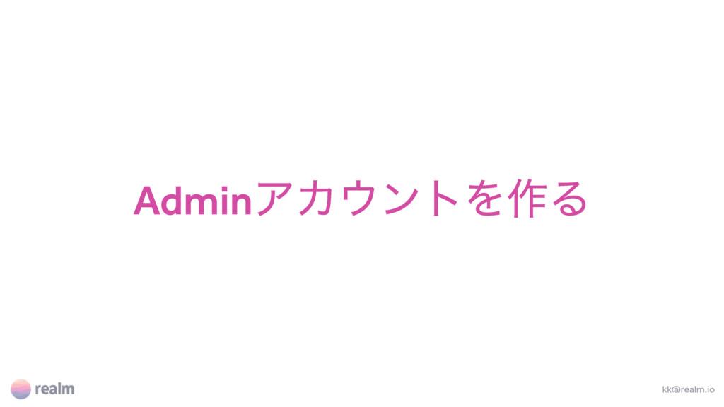 AdminΞΧϯτΛ࡞Δ kk@realm.io