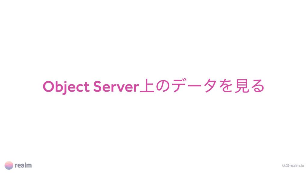 Object Server্ͷσʔλΛݟΔ kk@realm.io