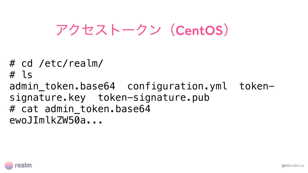 ΞΫηετʔΫϯʢCentOSʣ jp@realm.io kk@realm.io # cd /...