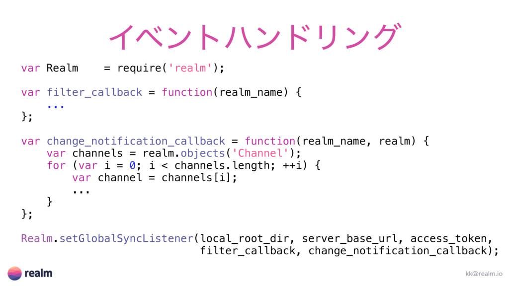 ΠϕϯτϋϯυϦϯά kk@realm.io var Realm = require('rea...