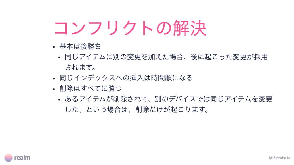 ίϯϑϦΫτͷղܾ jp@realm.io kk@realm.io • جຊޙউͪ • ಉ͡...