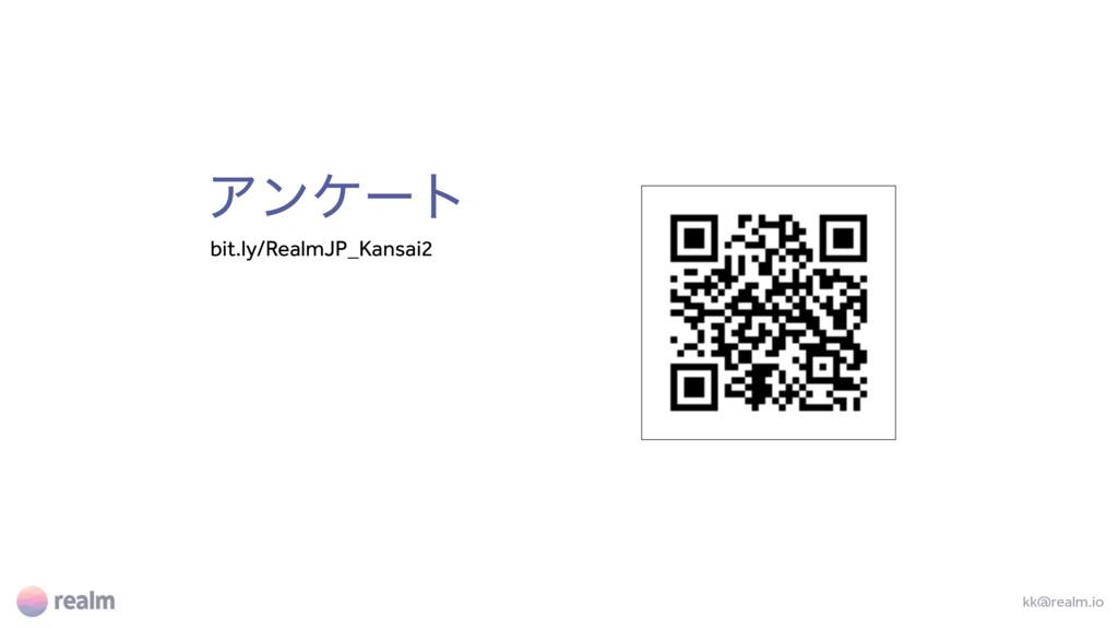 Ξϯέʔτ bit.ly/RealmJP_Kansai2 kk@realm.io