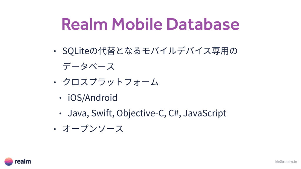 Realm Mobile Database kk@realm.io ˖ 42-JUFך➿剏הז...