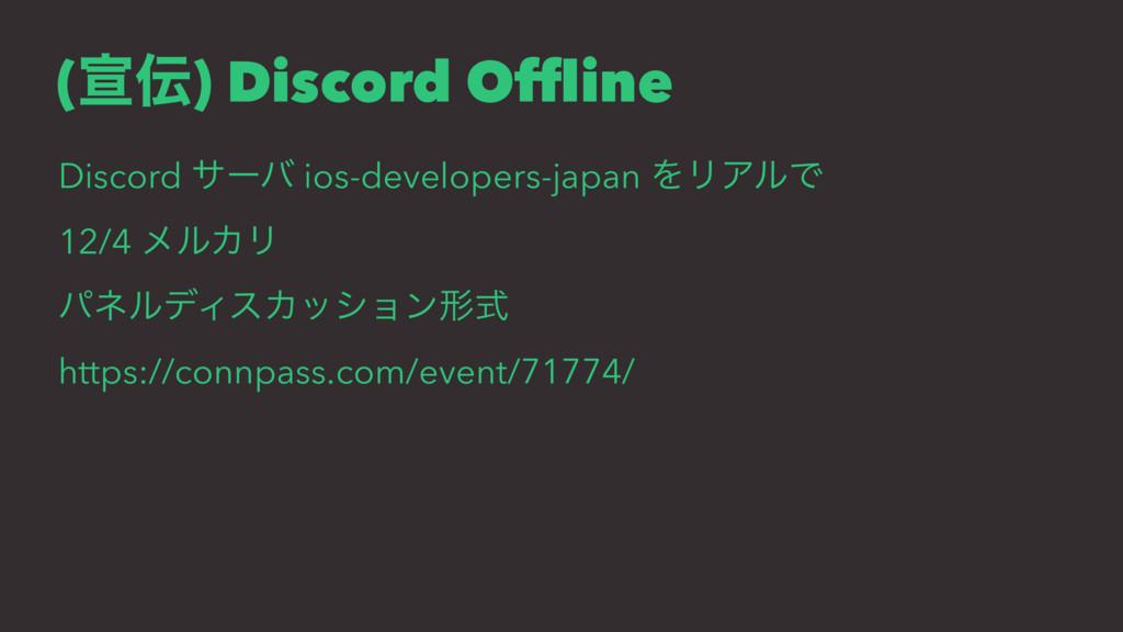 (એ) Discord Offline Discord αʔό ios-developers-...