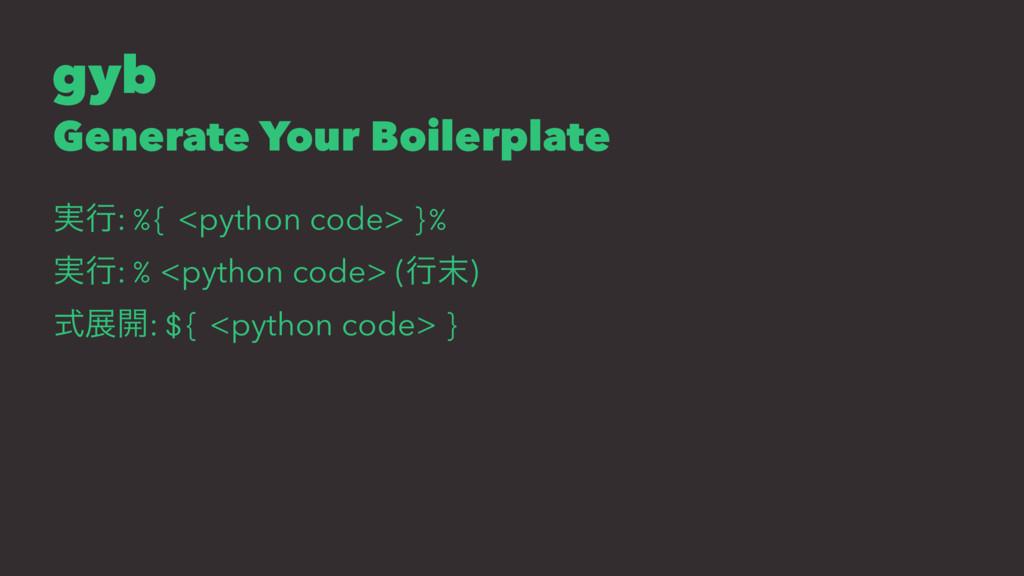 gyb Generate Your Boilerplate ࣮ߦ: %{ <python co...