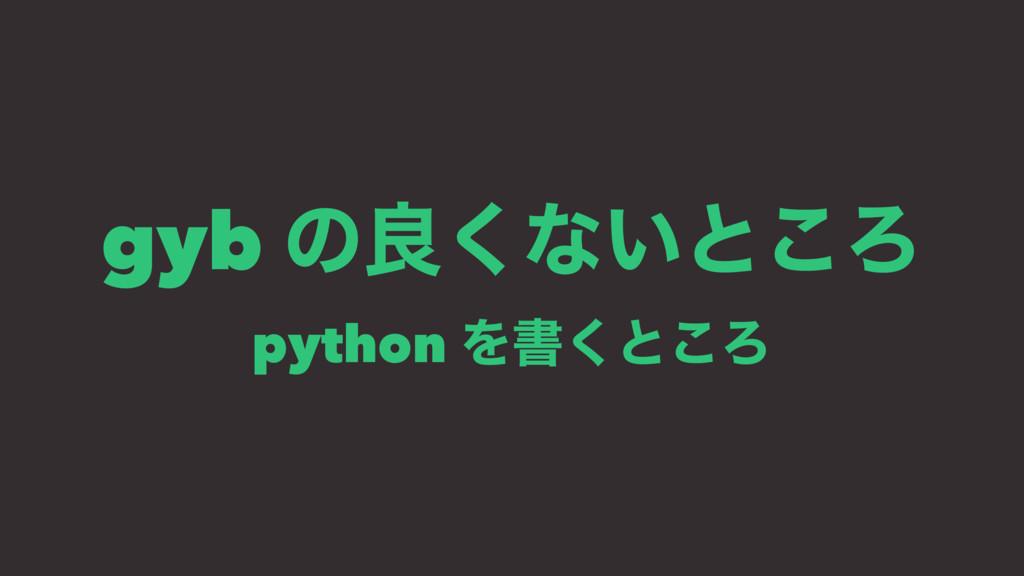 gyb ͷྑ͘ͳ͍ͱ͜Ζ python Λॻ͘ͱ͜Ζ