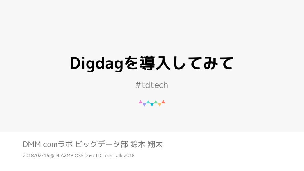 DMM.comラボ ビッグデータ部 鈴木 翔太 2018/02/15 @ PLAZMA OSS...