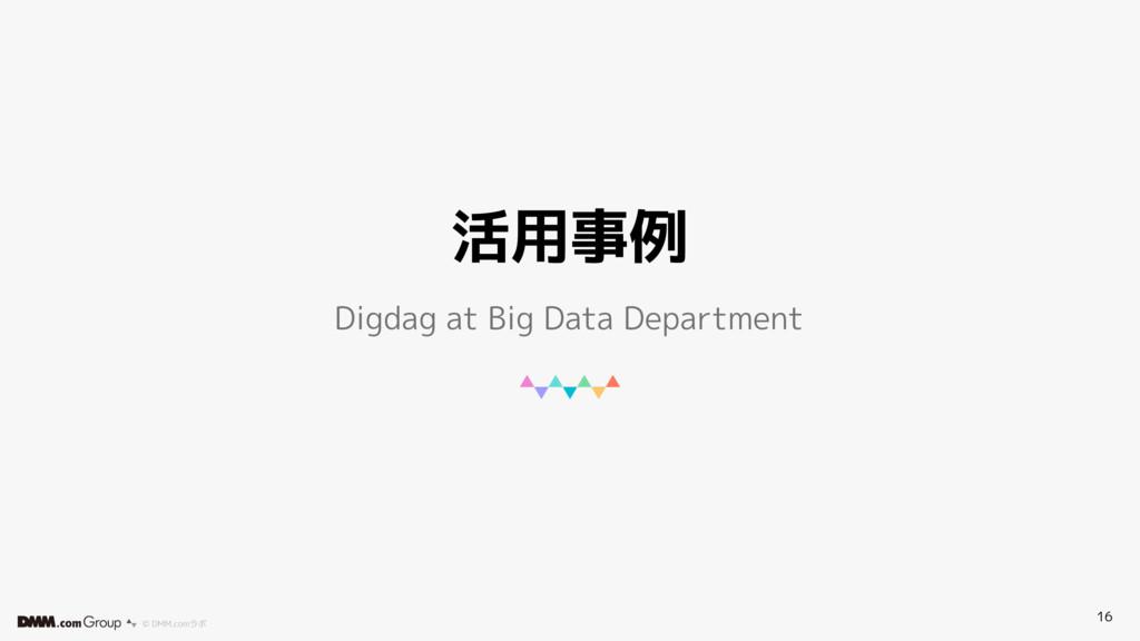 © DMM.comラボ 16 活用事例 Digdag at Big Data Departme...