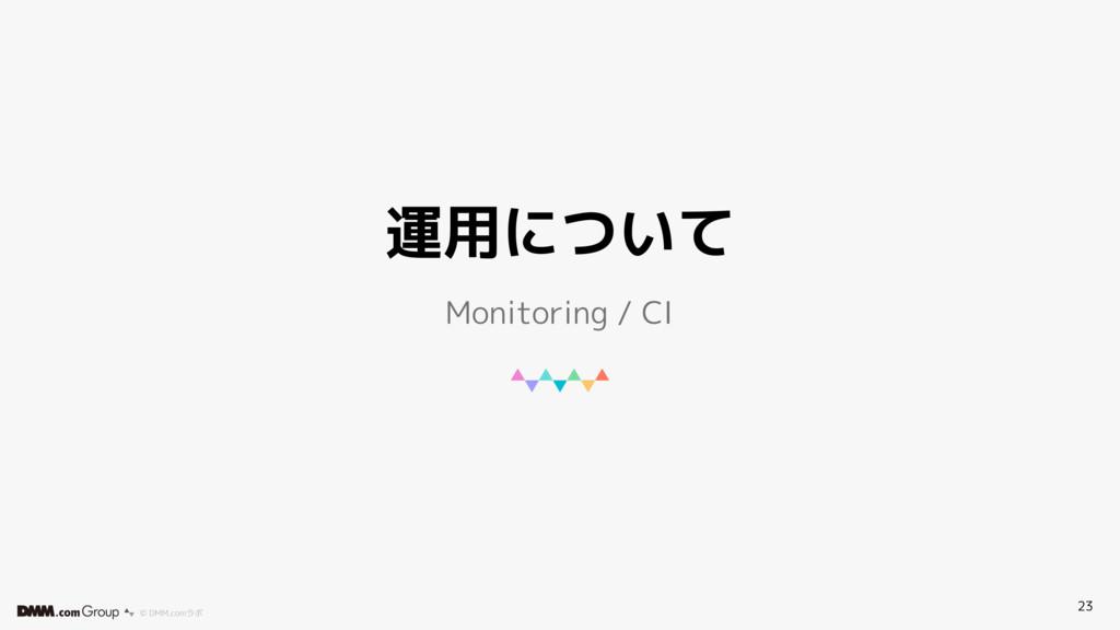 © DMM.comラボ 23 運用について Monitoring / CI
