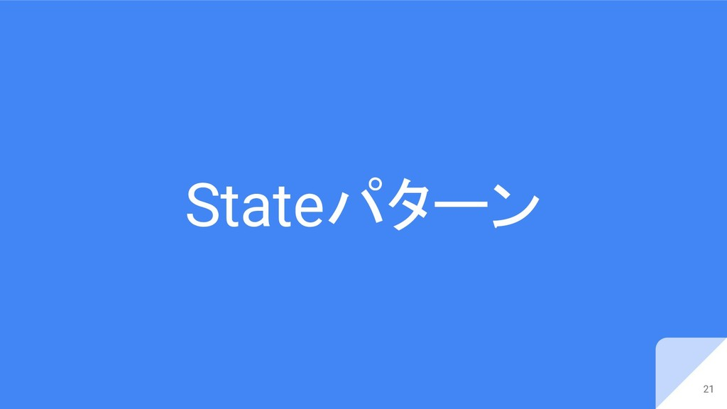Stateパターン 21