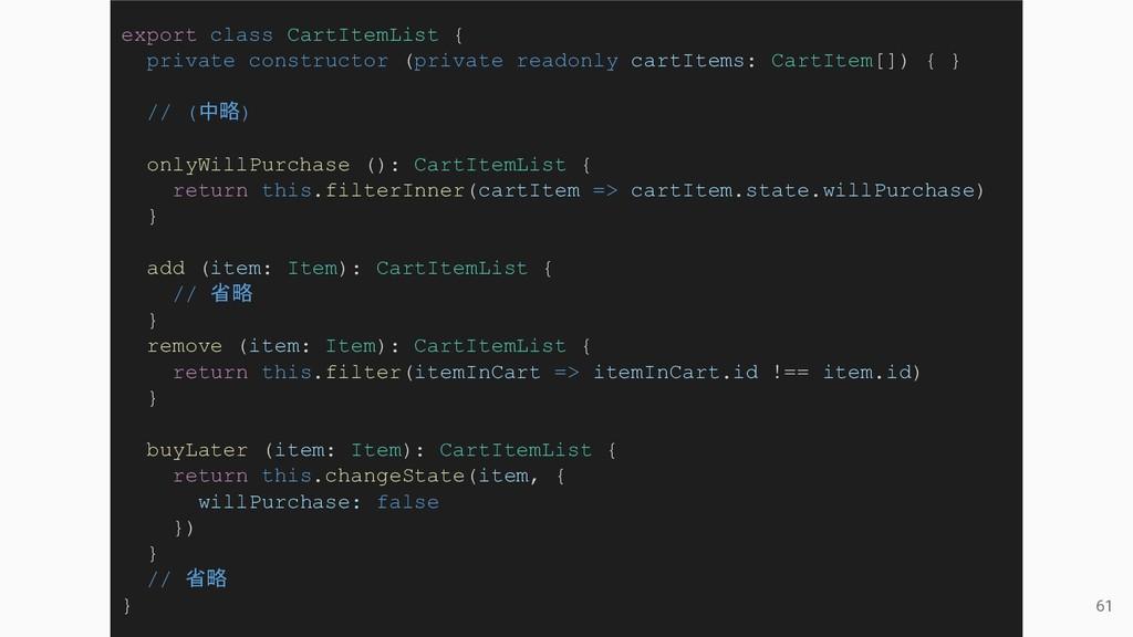 61 export class CartItemList { private construc...