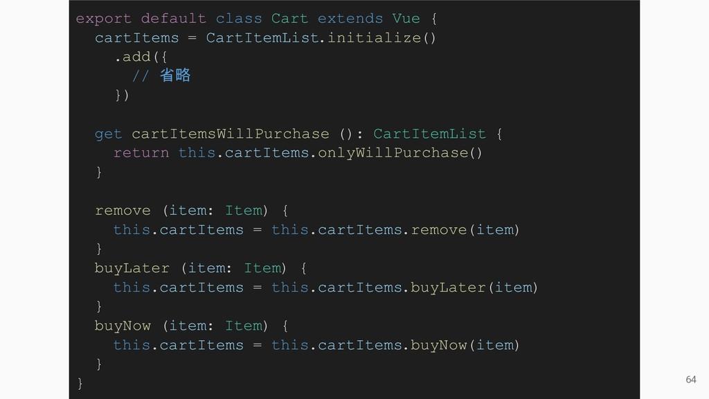 64 export default class Cart extends Vue { cart...