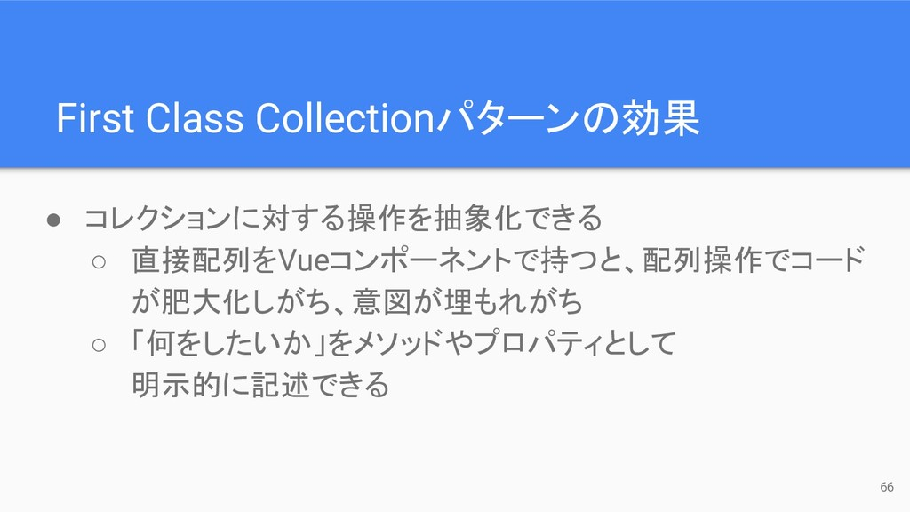 66 First Class Collectionパターンの効果 ● コレクションに対する操作...