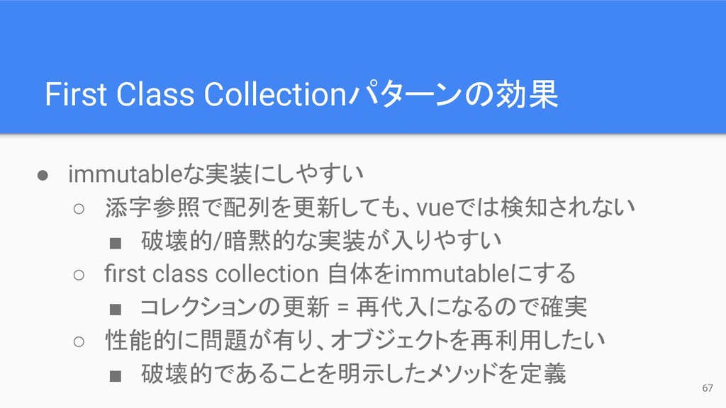 67 First Class Collectionパターンの効果 ● immutableな実装...