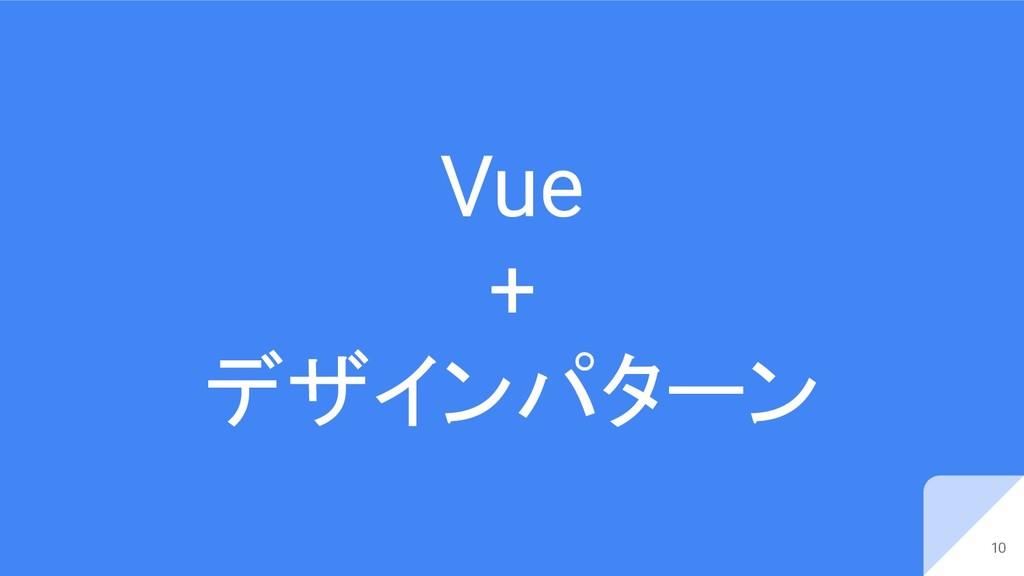Vue + デザインパターン 10