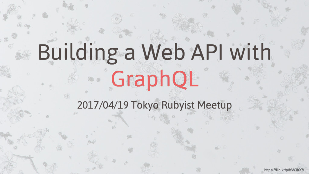 Building a Web API with GraphQL 2017/04/19 Toky...