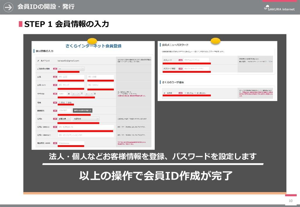 会員IDの開設・発行 10 ∎STEP 1 会員情報の入力 法人・個人などお客様情報を登録、パ...