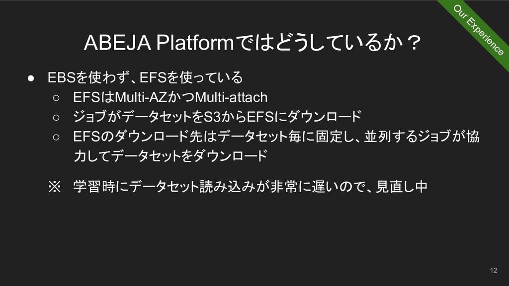ABEJA Platformではどうしているか? 12 ● EBSを使わず、EFSを使っている...