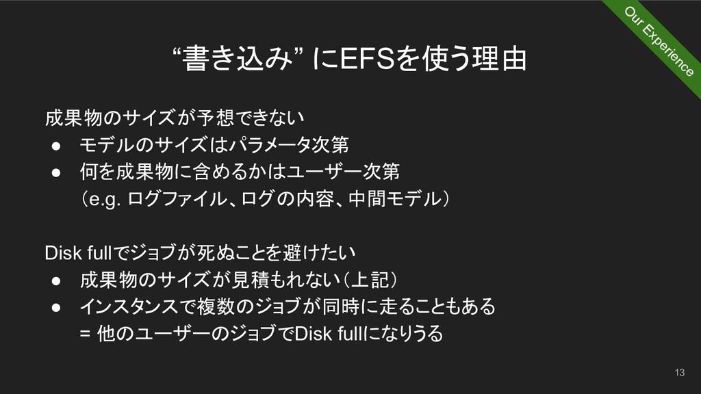 """""""書き込み"""" にEFSを使う理由 13 成果物のサイズが予想できない ● モデルのサイズはパラ..."""