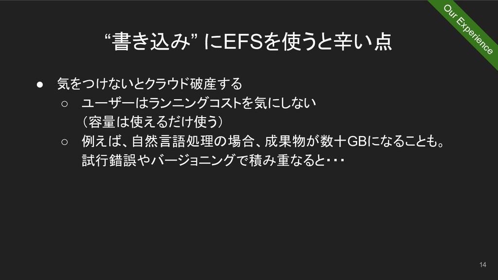 """""""書き込み"""" にEFSを使うと辛い点 14 ● 気をつけないとクラウド破産する ○ ユーザーは..."""