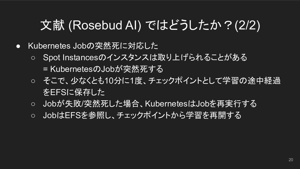 文献 (Rosebud AI) ではどうしたか?(2/2) 20 ● Kubernetes J...