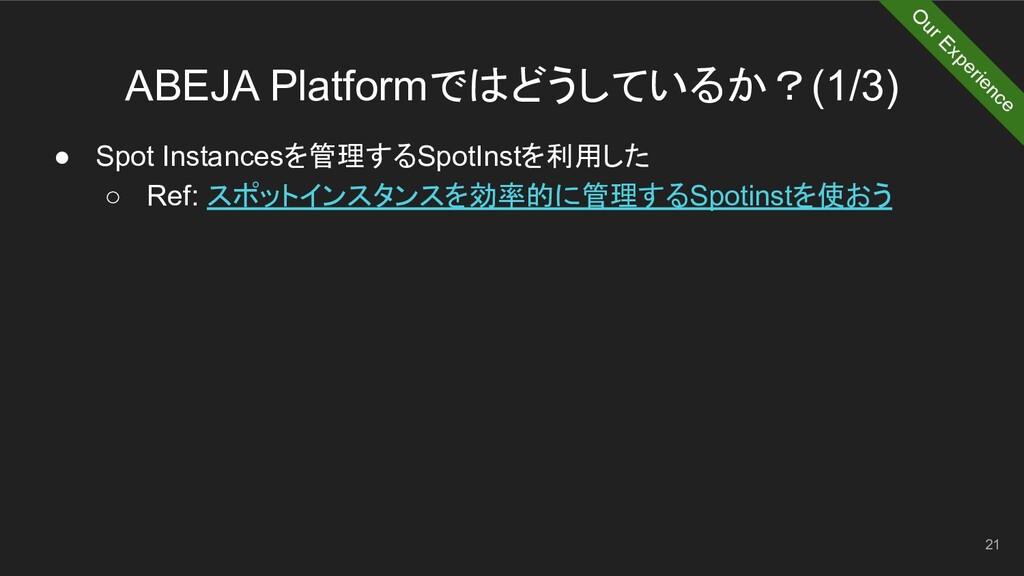 ABEJA Platformではどうしているか?(1/3) 21 ● Spot Instanc...