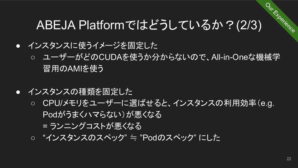 ABEJA Platformではどうしているか?(2/3) 22 ● インスタンスに使うイメー...
