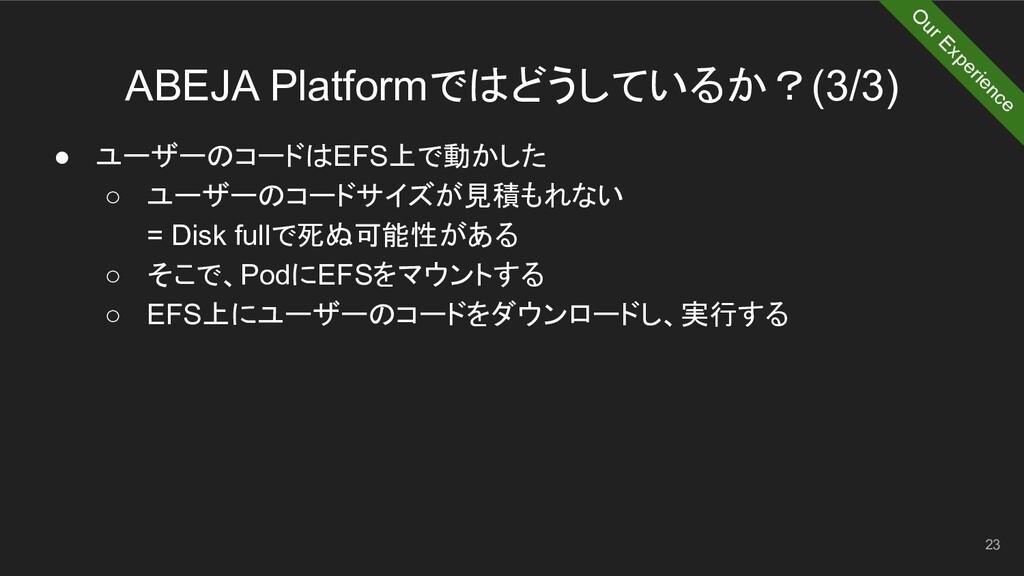 ABEJA Platformではどうしているか?(3/3) 23 ● ユーザーのコードはEFS...