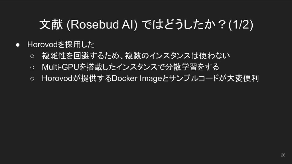 文献 (Rosebud AI) ではどうしたか?(1/2) 26 ● Horovodを採用した...