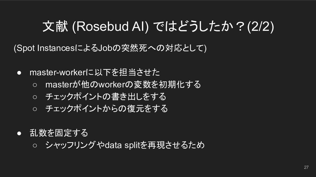 文献 (Rosebud AI) ではどうしたか?(2/2) 27 (Spot Instance...