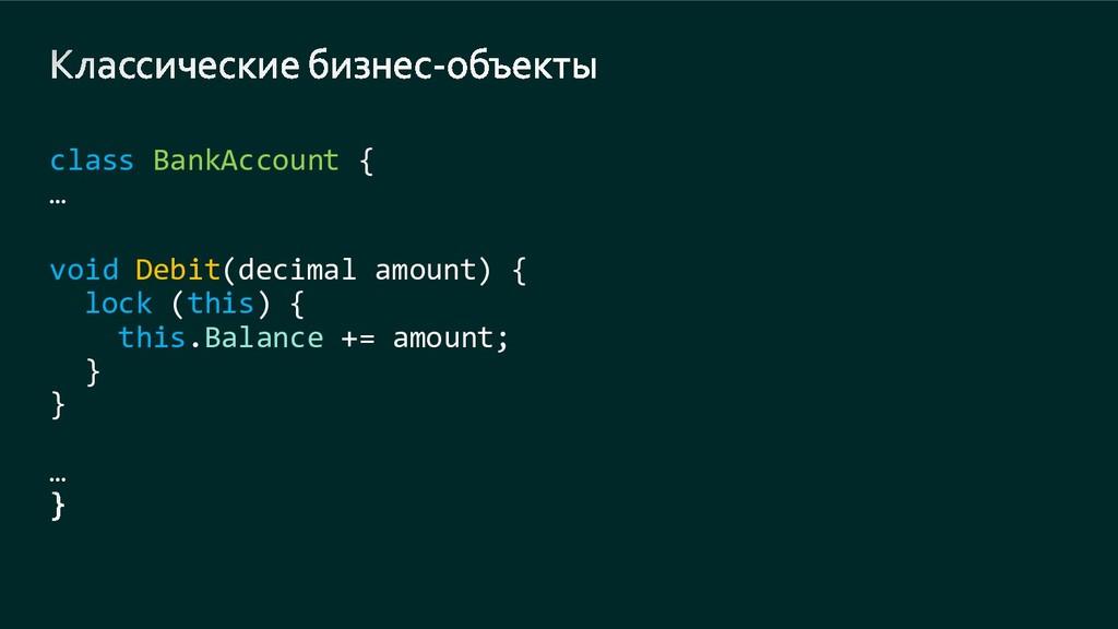class BankAccount { … void Debit(decimal amount...
