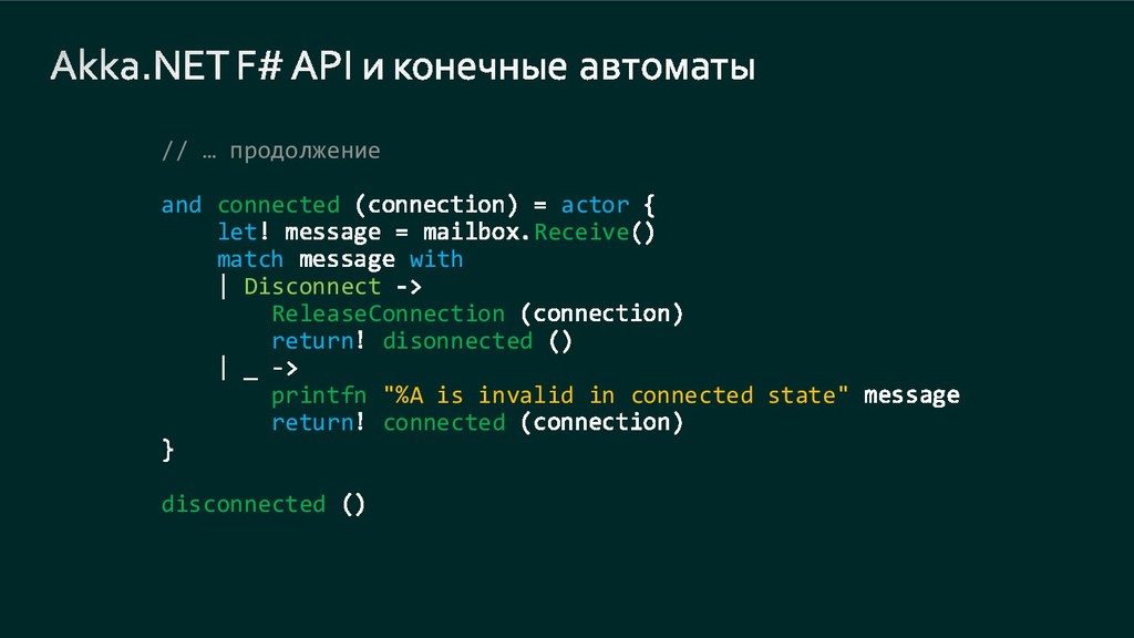 // … продолжение and connected actor let Receiv...