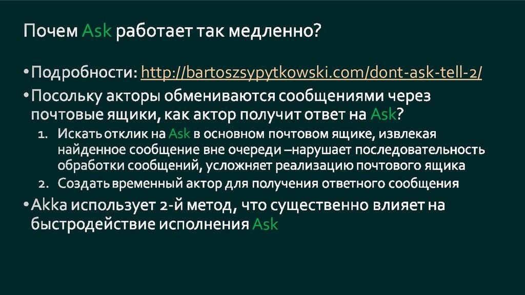 Ask http://bartoszsypytkowski.com/dont-ask-tell...