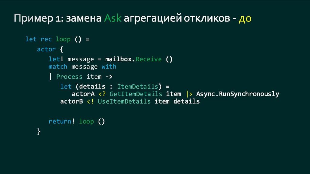 Ask до let rec loop actor let message Receive m...