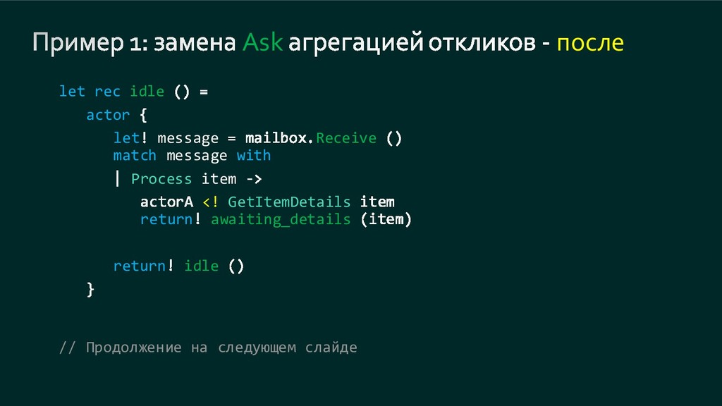 Ask после let rec idle actor let message Receiv...