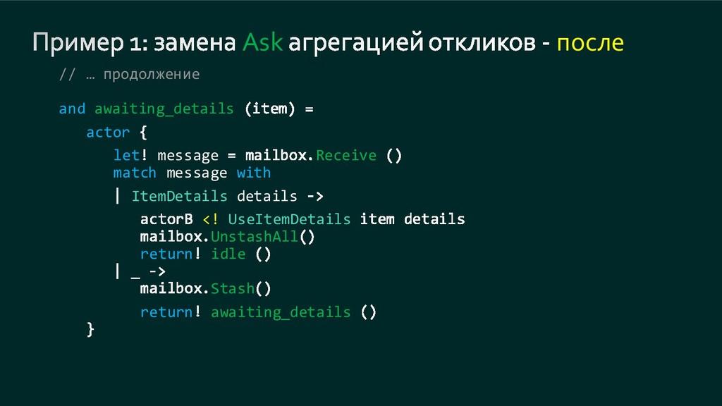 Ask после // … продолжение and awaiting_details...